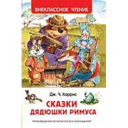 Книга. Внеклассное чтение. Харрис Дж. Сказки дядюшки Римуса фото