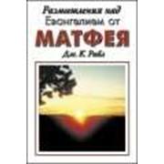Книга религиозная Размышления над Евангелием от Матфея. Автор Дж. К. Райл. Религиозная литература. Купить фото