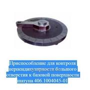 Приспособление для контроля перпендикулярности большого отверстия к базовой поверхности шатуна 406.1004045-01 фото