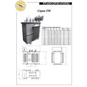 Трансформатор масляный силовой ТМ-1600/6 или 10 /0,4