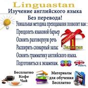 Английский на Английском в Павлодаре. Обучение английскому языку без перевода. Гарантия отличного результата.