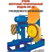 Ленточная пилорама ЛПГ-70(У) фото