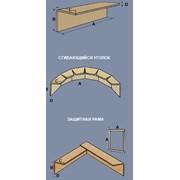 Защита краев и упаковка рулонных материалов сгибающимися уголками фото
