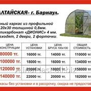 """Теплица """"Алтайская"""" пр-о г. Барнаул фото"""