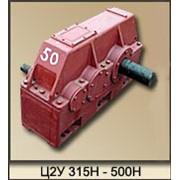 Редукторы зубчатые цилиндрические двухступенчатые узкие горизонтальные Ц2У-Н фото