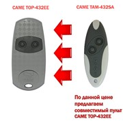 Came TAM-432SA пульт для ворот и шлагбаумов (совместимый CAME TOP-432EE) фото