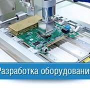 Разработка оборудования фото