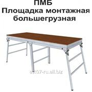 Площадка монтажная большегрузная ПМБ-900 (подмости каменщика) фото