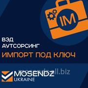 "Организация импорта твоаров ""под ключ"" фото"