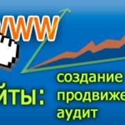 Обслуживание сайтов фото