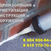 Инъекционная гидроизоляция швов и трещин в Иваново, Кинешма