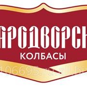 Колбасы и сосиски ТМ «Стародворские колбасы»