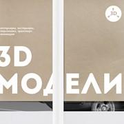 3D моделирование и визуализация Волгоград фото