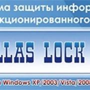 Система защиты информации от несанкционированного доступа Dallas Lock 7.7 фото