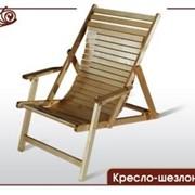 Кресло-шезлонг фото