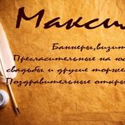 Разработка баннера в Усть-Каменногорске фото
