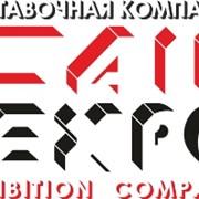 Fair Expo (Фэйр Экспо), ТОО фото