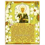 Панно декоративное Молитва святой блаженной Матроне Московской фото