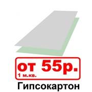 Гипсокартон 9,5мм. фото