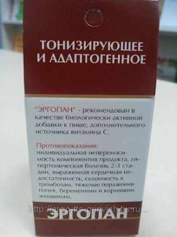 эргопан инструкция - фото 10