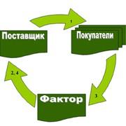 Факторинговое обслуживание на территории России фото