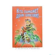 Книга Кто поможет двум шмелям Елена Родченкова фото