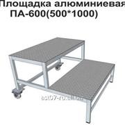 Площадка алюминиевая ПА-600 (500х1000) фото