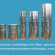Специализированные контейнеры для отработанных ртутных ламп фото