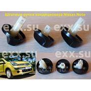 Nissan Note: тюнинг-ручки кондиционера