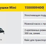 Комплект уплотняющей подушки Mini арт 1500009400 фото