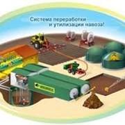 Переработка отходов животноводства (вт.ч., убойных цехов) и птицеводства фото