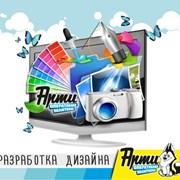 Разработка фирменного стиля, логотипа, дизайна фото