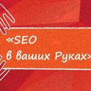 Курсы Поисковая оптимизация сайта (SEO-раскрутка) фото