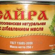 Консервы Госрезерв сайра. фото
