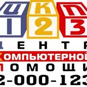 Комплексное обслуживание компьютеров Воронеж фотография