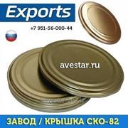 Крышка для консервации СКО 1-82 / для промышленного производства фото