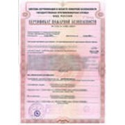 Сертификаты пожарной безопасности фото
