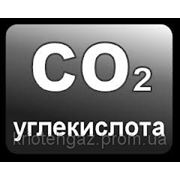 Сколько стоит углекислота
