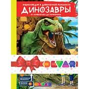 Комплект книг DEVAR 00-0001309 Энциклопедии в дополненной реальности 1 фото
