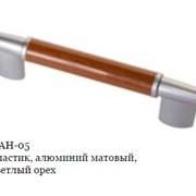 Ручка АН-05 АБС пластик, алюминий матовый, ВСК светлый орех фото