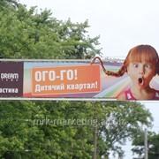 Размещение рекламы на тролах, растяжках над проезжей частью фото