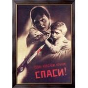 Картина Воин Красной Армии, спаси!, Корецкий, Виктор Борисович фото
