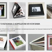 Фотообложки книг