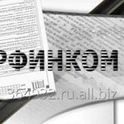 Бухгалтерские и юридические услуги на востоке Москвы и онлайн фото