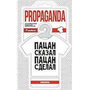"Ароматизатор подвесной майка ""Freshco Propaganda Пацан сказал "" Лимон AZARD фото"