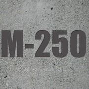 Бетон М-250 с/с В20 фото