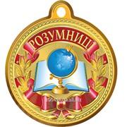 Медаль школьная Умнице на украинском языке 21749 фото