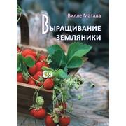 """Книга """"Земляника(клубника) фото"""