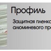 Пленки защитные самоклеящиеся фото