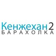 Аренда павильонов в Кенжехан-2 фото